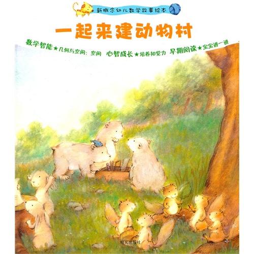 新概念幼儿数学故事绘本 一起来建动物村