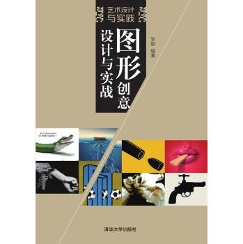 社会科学 文化研究/文化理论 >> 图形创意设计与实战-艺术设计与实践