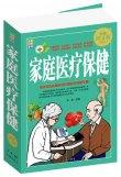 家庭医疗保健全书