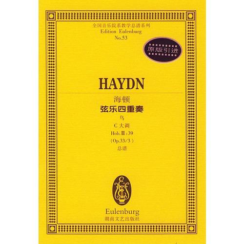 海顿弦乐四重奏鸟C大调HobⅢ39 Op33 3 总谱