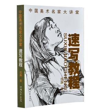 《中国美术名家大讲堂—速写教程(单卷)》图片