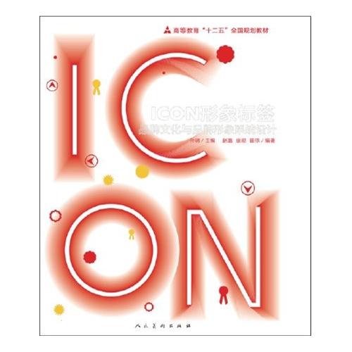 icon形象标签品牌文化与品牌形象系统设计