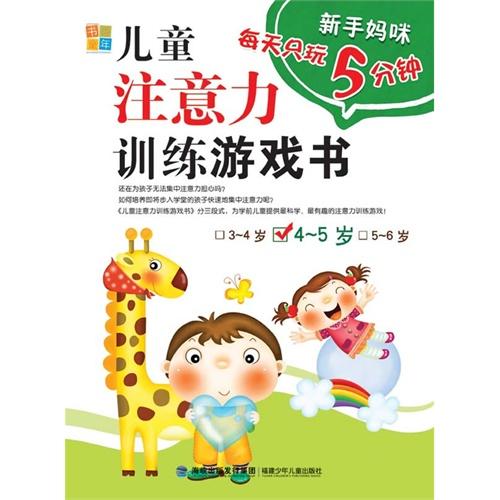 儿童注意力训练游戏书·4-5岁