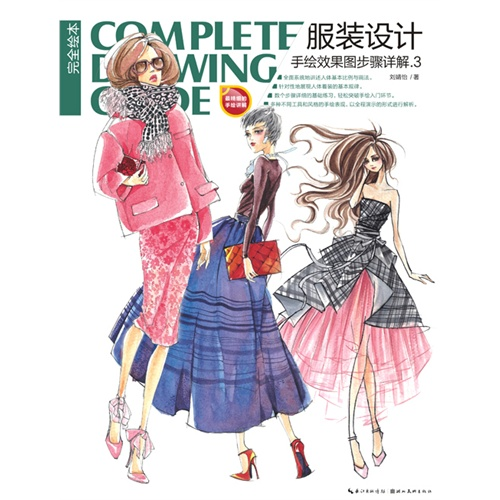 >> 服装设计手绘效果图步骤详解-完全绘本-3  分享到: 商品编号:20384