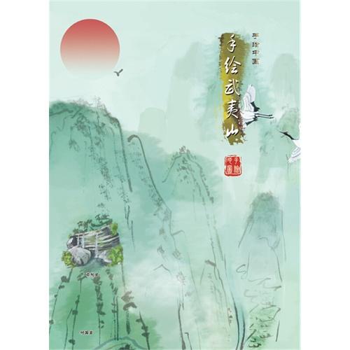 手绘武夷山-手绘中国