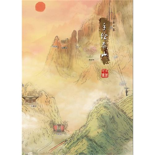 手绘泰山-手绘中国