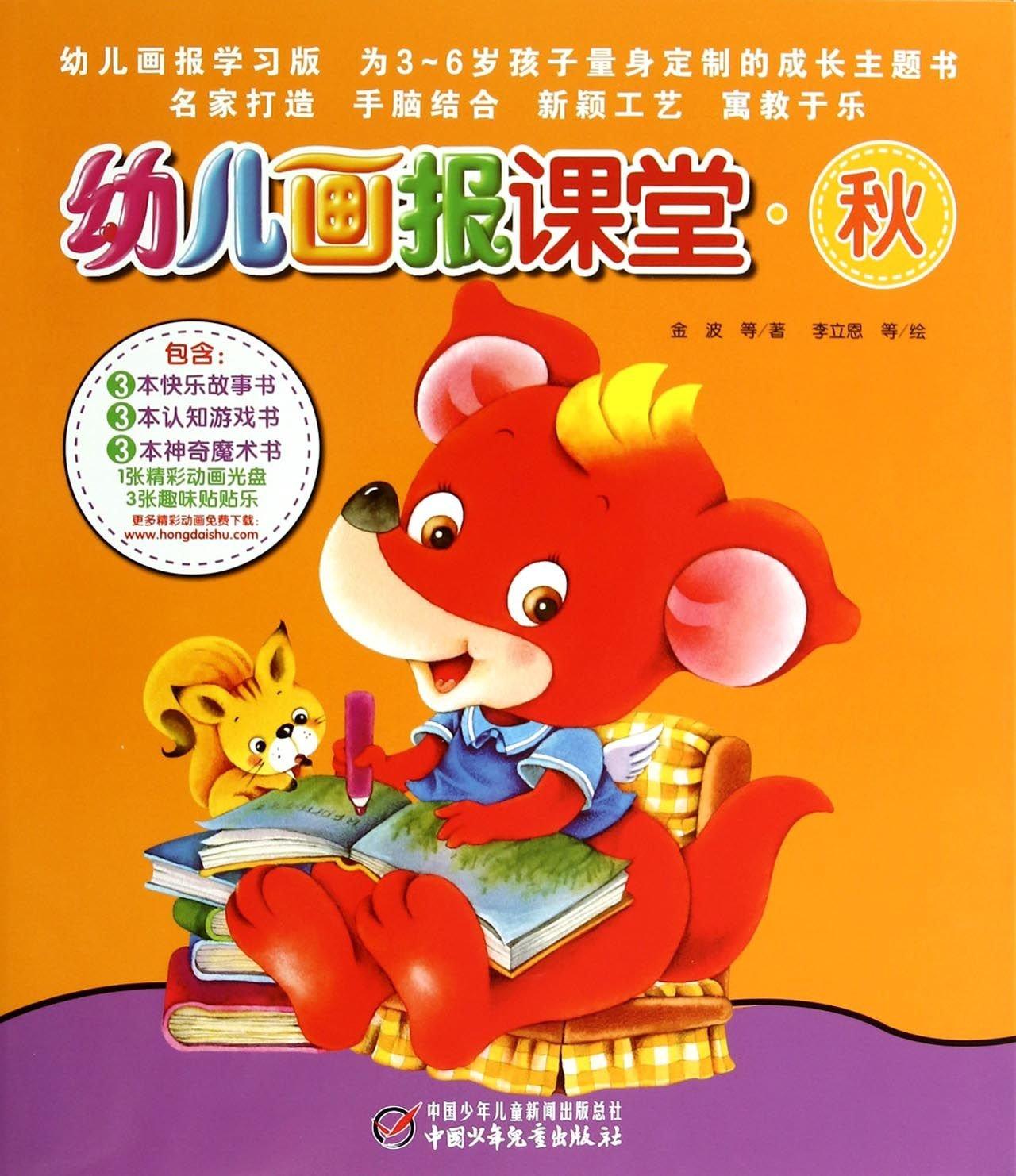 《秋-幼儿画报课堂》,9787514819311