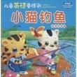 小猫钓鱼 懒惰的苍蝇-儿童英语童话剧