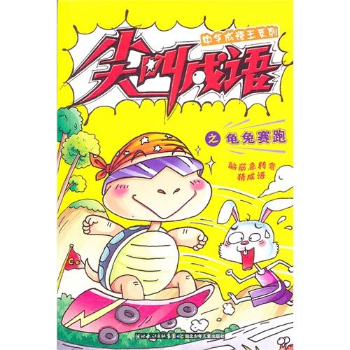 (彩色)中华成语王系列--尖叫成语之龟兔赛跑图片