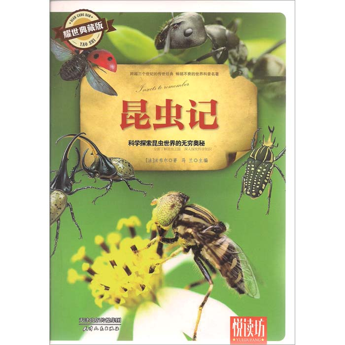 悦读坊—昆虫记