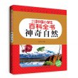 21世纪中国小学生百科全书(低年级注音版)神奇自然