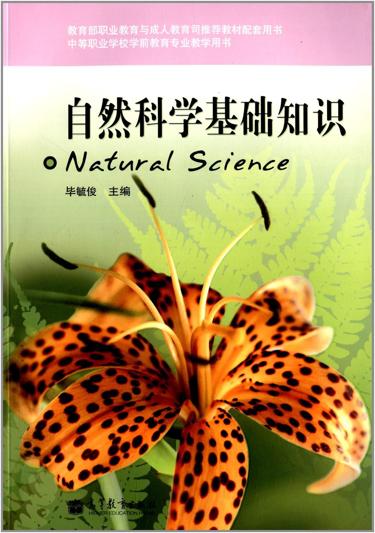 自然科学基础知识