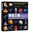 視覺之旅-化學世界的分子奧秘-(彩色典藏版)