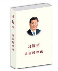 习近平谈治国理政(中文简体)