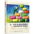 0-8岁儿童纪律教育-给教师和家长的心理学建议-(第六版)