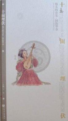 音乐国乐华章 十面埋伏 琵琶 附CD3张