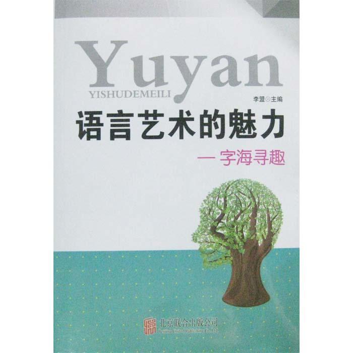 《语言艺术的魅力-字海寻趣》,9787550242944(李盟)
