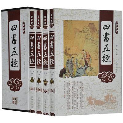 珍藏版---四書五經(全4冊)/插盒(塑封)/【精裝】