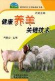建设社会主义新农村书系--健康养羊关键技术