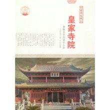 中华精神家园(古建之魂)皇家寺院:御赐美名的著名古刹