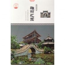 中华精神家园(古建风雅)雄丽之园:北方园林特色与名园