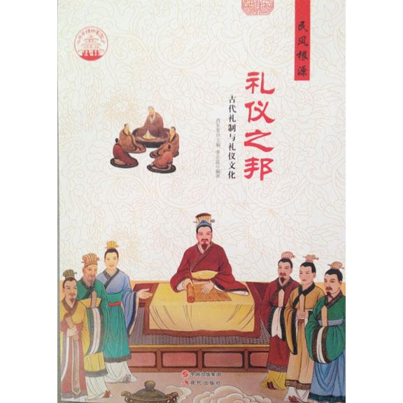 中华精神家园(民风根源)礼仪之邦:古代礼制与礼仪文化