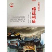 中华精神家园(古建涵蕴)绵延祠庙:传奇神人的祭祀圣殿