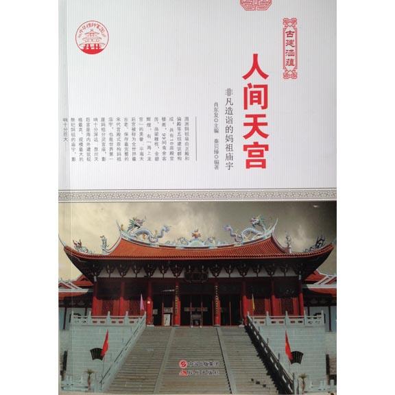中华精神家园(古建涵蕴)人间天宫:非凡造诣的妈祖庙宇