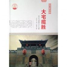 中华精神家园(古建涵蕴)大宅揽胜:宏大气派的大户宅第