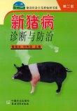 建设社会主义新农村书系第二批--新猪病诊断与防治