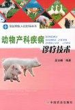 基层兽医人员指导丛书--动物产科疾病诊疗技术