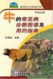 建设社会主义新农村书系--牛的常见病诊断图谱及用药指南(铜版)