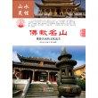 中华精神家园(山水灵性)佛教名山:佛教名山的文化流芳