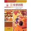 中华精神家园(科技回眸)化学历程:化学历史与化学科技