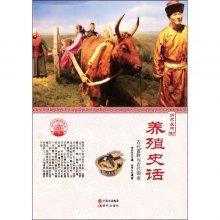 中华精神家园(历史长河)养殖史话:古代畜牧与古代渔业