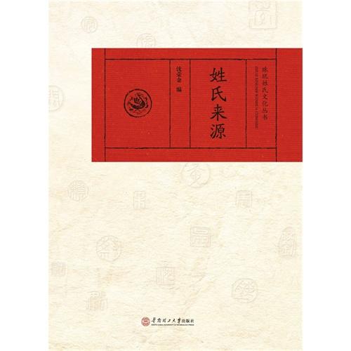 《姓氏来源》,9787562343677(沈荣金)【摘要