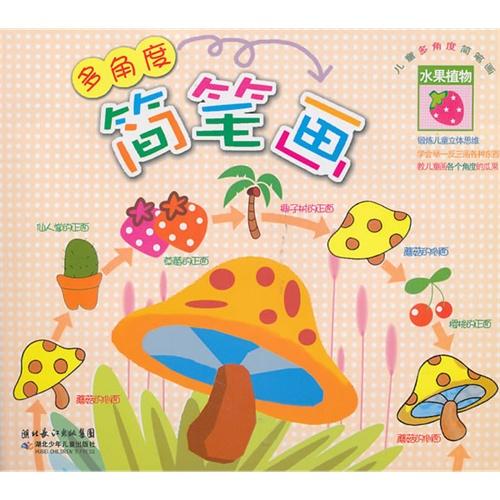 学前用书 少儿手工/游戏 >> 儿童多角度简笔画:水果植物