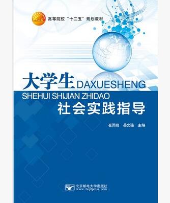 上架时间:2015-07-02 客户对象:通用类型   出版社:北京邮电