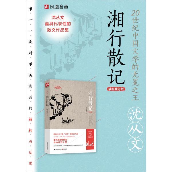 湘行散记-(修订版)图片