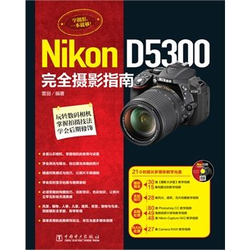 NiKon D5300完全摄影指南 含1DVD图片