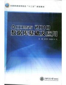 ACCESS 2010数据库基础及应用