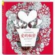 爱的秘密:一本传递爱的涂色书