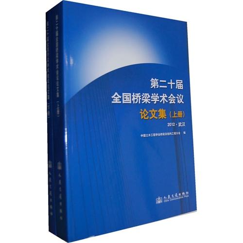 第十二届全国桥梁学术会议论文集上下册