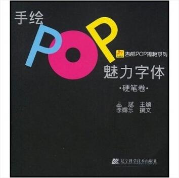 手绘pop魅力字体(硬笔卷)