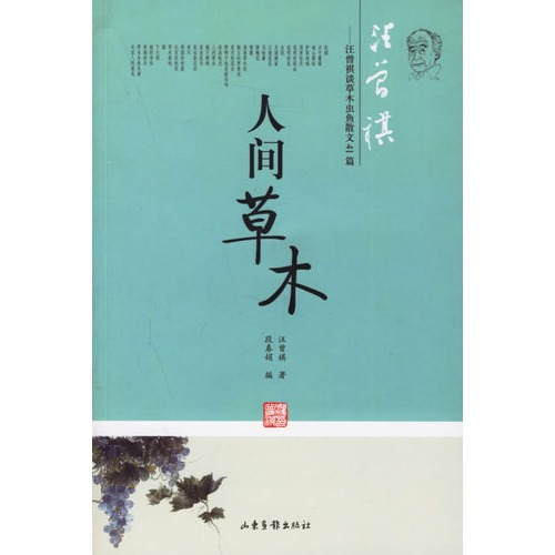 《人间草木:汪曾祺谈草木虫鱼散文41篇》