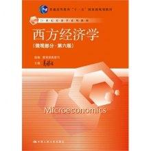 西方经济学-(微观部分.第六版)