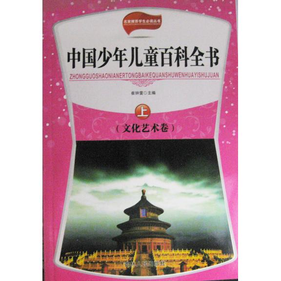 名家推薦學生必讀叢書--中國少年兒童百科全書·文化藝術卷(全3)