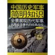 中国历史军事简明知识