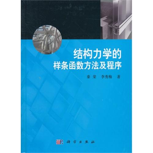 《结构力学的样条函数方法及程序》