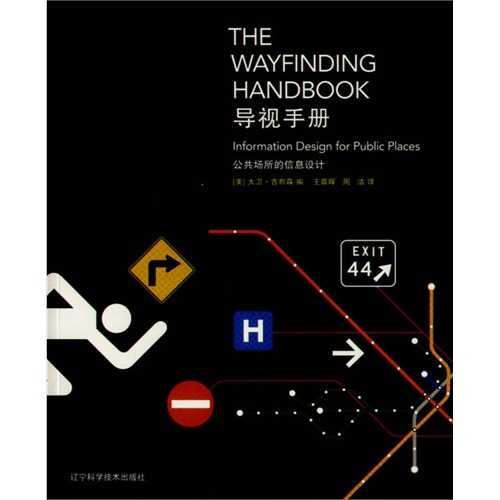 导视手册:公共场所的信息设计